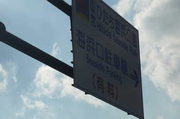 kaihinpark4.jpg